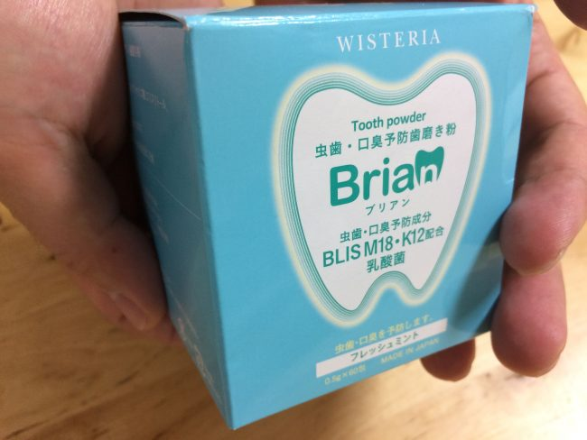 ブリアンの箱