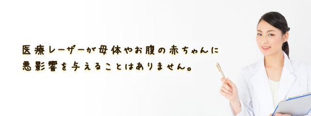 医療脱毛_妊娠後_女の教科書