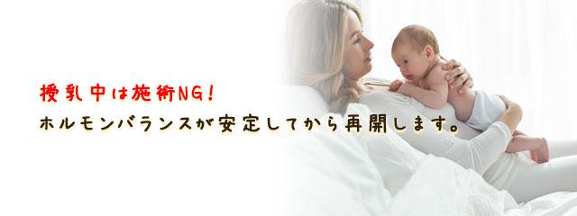 医療脱毛_授乳中_女の教科書