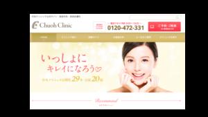 医療脱毛-女の教科書-中央クリニック仮