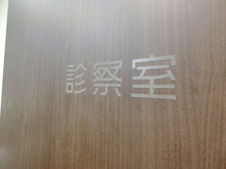 医療脱毛-女の教科書-アリシアクリニック診察室