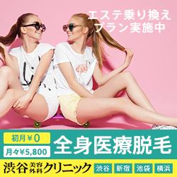 医療脱毛-女の教科書-渋谷美容外科クリニック