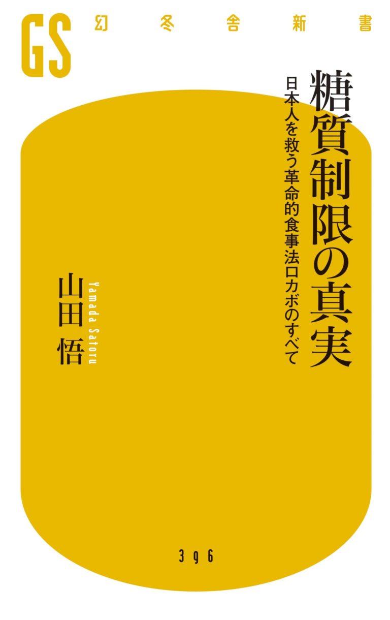 糖質制限の真実 日本人を救う革命的食事法ロカボのすべて