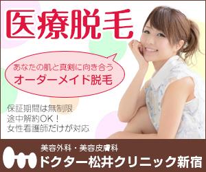 医療脱毛-ドクター松井クリニック