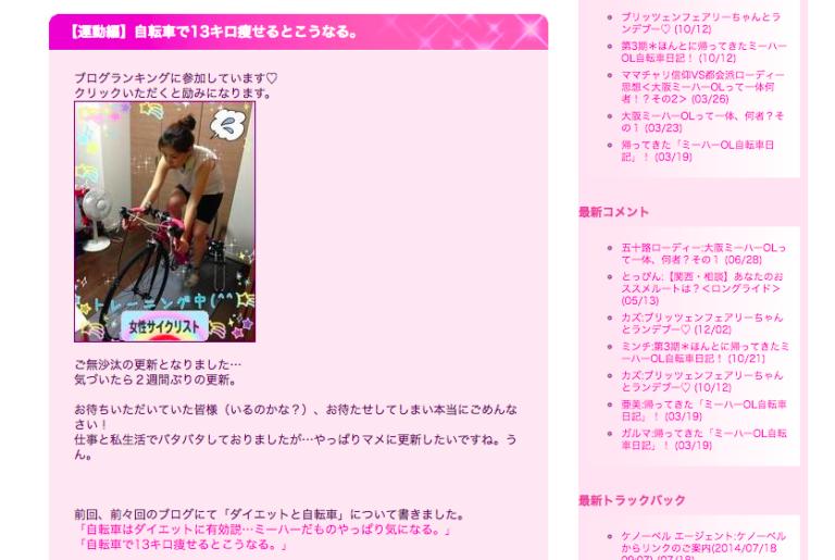 大阪ミーハーOLの自転車日記