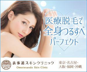 医療脱毛-表参道スキンクリニック