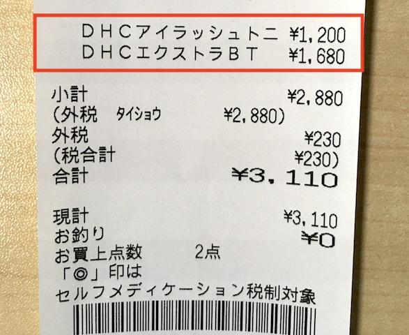 dhcまつげ美容液価格差