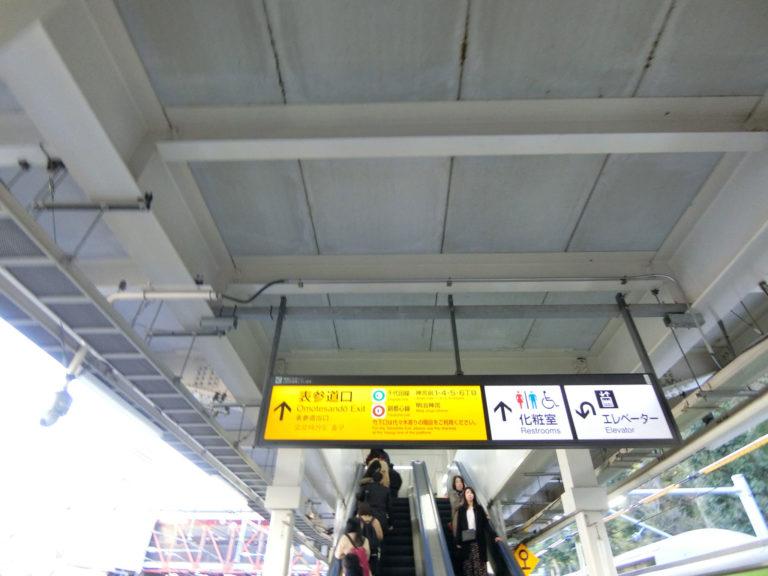 トイトイトイクリニック-表参道口