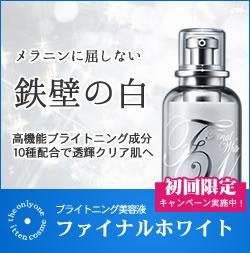 美容液-ファイナルホワイト