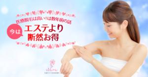 医療脱毛-札幌クララ美容皮膚科
