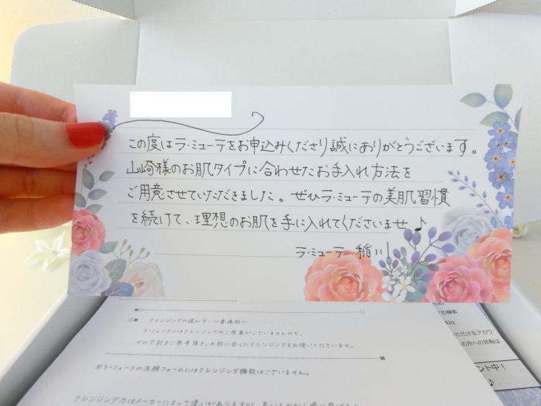 美容液-ラミューテ-お手紙