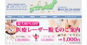 医療脱毛-新宿東口スキンクリニック