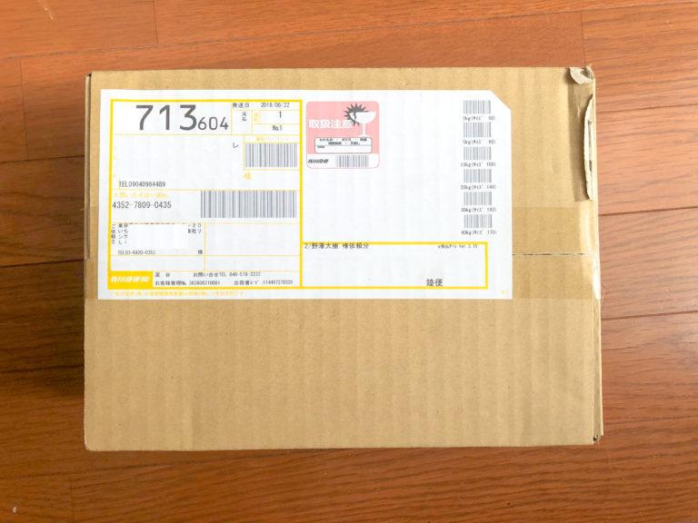 メルライン郵送時の画像