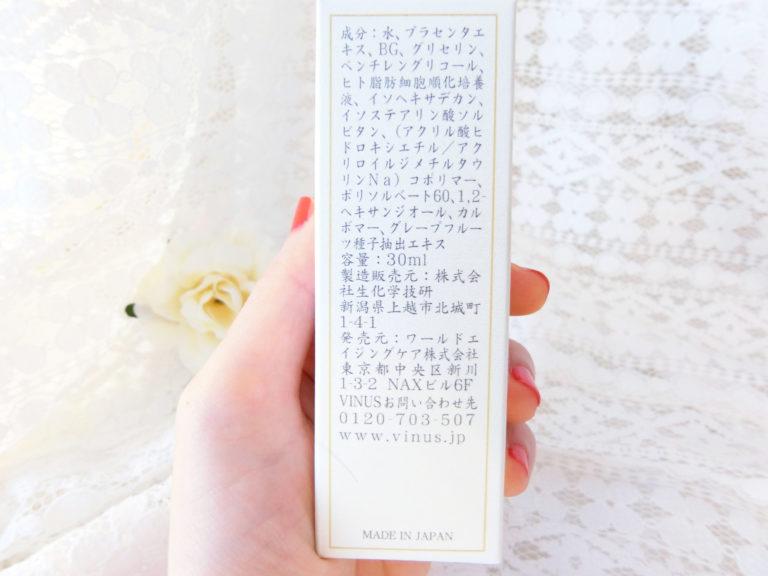 美容液-ヴァイナス-7