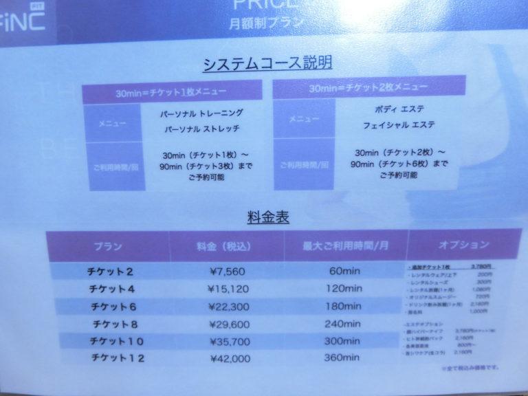 FiNCFit(フィンクフィット)トレーニングジム料金表