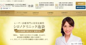医療脱毛-シロノクリニック
