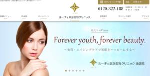 医療脱毛-ルーチェ東京美容クリニック