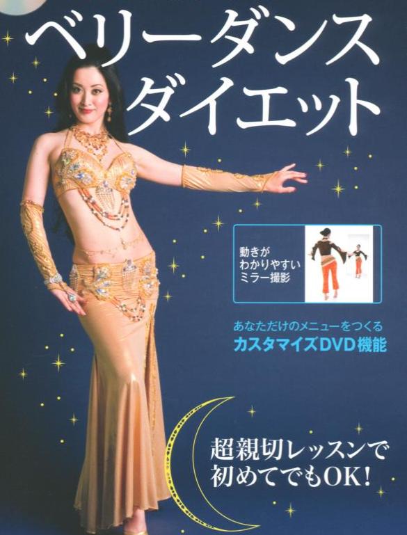 90分DVD付きベリーダンスダイエット