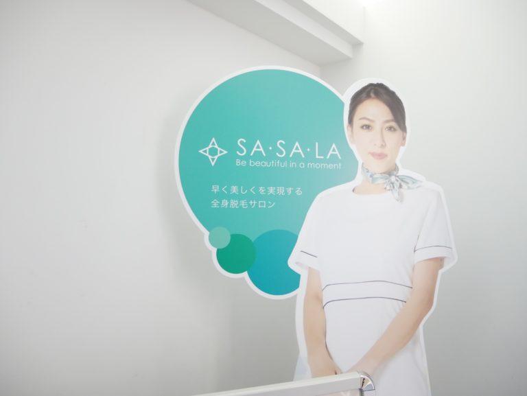 SASALA-脱毛-23