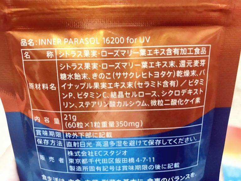 インナーパラソルは危険!?成分や効果を実際に使った編集部の口コミ