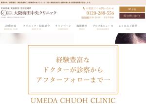 医療脱毛-大阪梅田中央クリニック