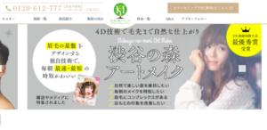 渋谷-医療脱毛-渋谷の森