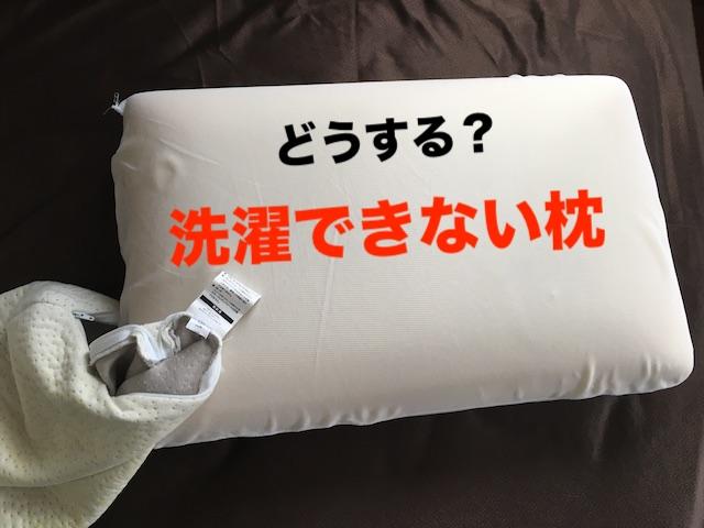 洗濯できない枕