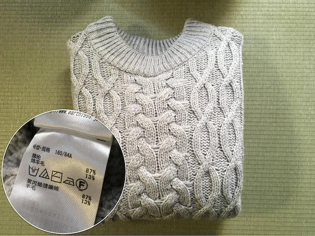 セーター①
