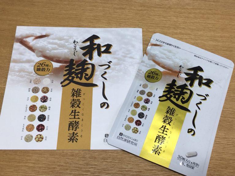 詐欺 和麹づくしの雑穀生酵素
