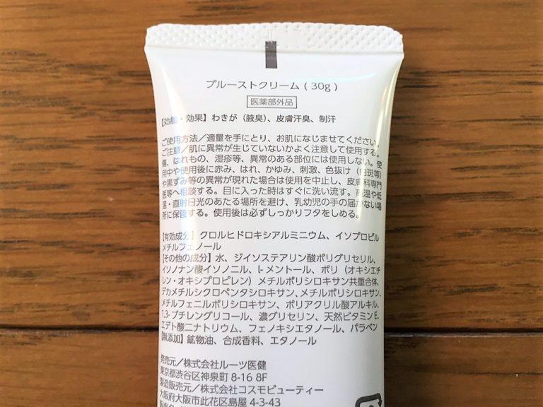 副作用 ワキガクリーム